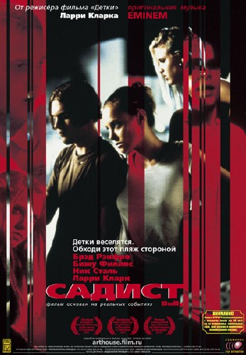 «Садист» — 2001